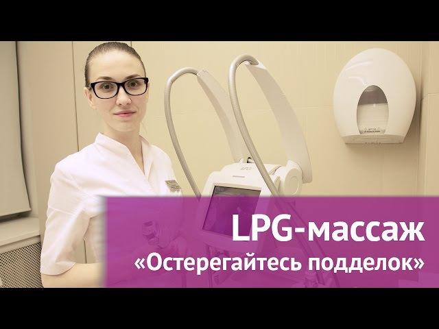 LPG массаж все что вы хотели знать