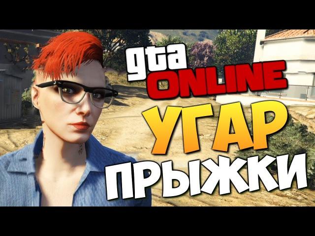 GTA ONLINE - УГАРНЫЕ ПРЫЖКИ 2016 277