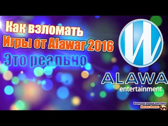 Как взломать игры от Alawar 2016 это реально