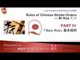 Learn How to Write Chinese Characters in 60 Minutes! New Course Introduction