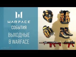 События Warface: выпуск 3