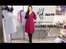 Как сшить платье трапеция? Шьем без выкройки