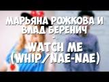 HalBer Maryana Ro Влад Беренич и Марьяна Рожкова - Watch me (Whip  Nae-Nae)