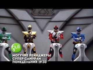 Могучие Рейнджеры: Супер Самураи