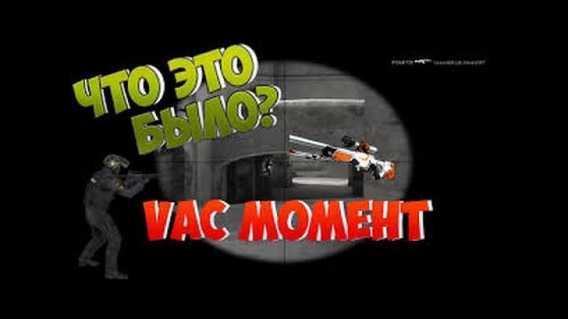 VAC MOMENT №2