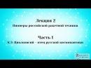 Лекция 2 Пионеры российской РТ. Часть 1 К.Э. Циолковский