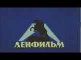 Трейлеры к советским фильмам.