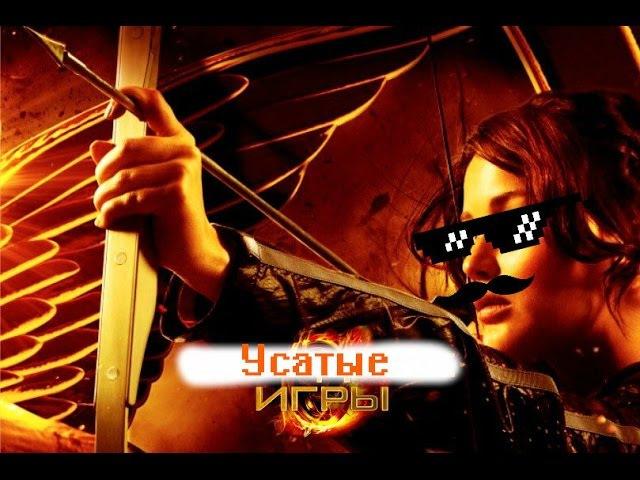 Четвёртый мувик Усатого Бомжа(Mustage Games)