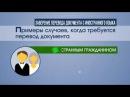 Заверение перевода документа с иностранного языка