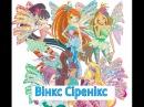 Вінкс 2D Сіренікс / Український/SASHA CLUB
