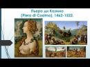 Возрождение Пьеро ди Козимо Piero di Cosimo