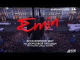 Концерт Эмина  на Дворцовой площади