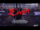 Концерт Эмина на Дворцовой площади телеверсия