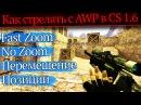 Как стрелять с авп AWP в CS 1 6 Fast Zoom No Zoom