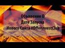 Объявение О Дате Запуска Нового Сайта OfferinvestClub