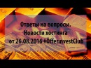 Ответы на вопросы Новости хостинга от 26 08 2016 OfferinvestClub