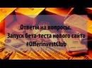 Ответы на вопросы Запуск бета теста нового сайта OfferinvestClub