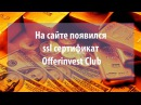 На сайте появился ssl сертификат OfferinvestClub