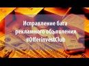 Исправление бага рекламного объявления OfferinvestClub