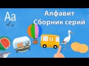 Развивающий мультик для детей - Алфавит - Все серии - Учим буквы А-И Азбука для ма...