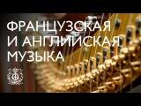 Французская и английская музыка для солирующей арфы в ансамбле
