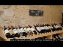 Дегустация вина в Париже La Cave des Tuileries