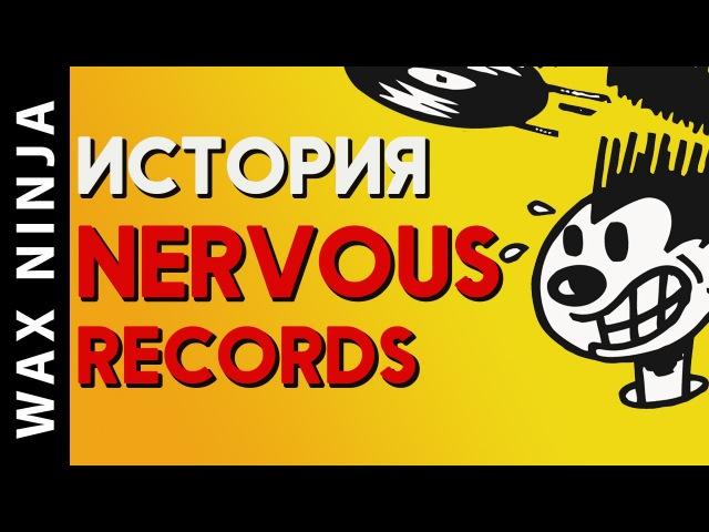 История электронной музыки хаус лейбл Nervous (Wax Stories - Выпуск 2) - Артём Xio