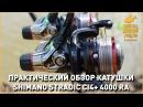 Shimano Stradic CI4 4000 RA. Практический обзор.