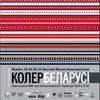 """Выстава """"Колер Беларусі"""" / VZAP / адкрыццё 18.04"""