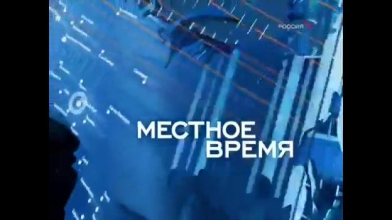Заставка Местное время (Россия, 2004-2008)