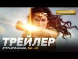 DUB | Трейлер №4 (Финальный): «Чудо-Женщина / Wonder Woman» 2017