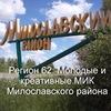 Регион62:молодые и креативные!МИК Милославского