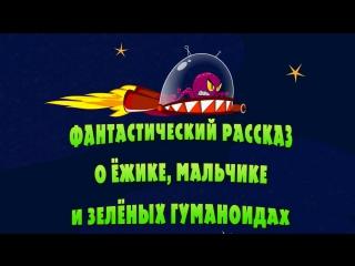 Машкины Страшилки - Фантастический рассказ о ёжике, мальчике и зелёных гуманоидах - 14 серия