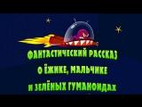 Машкины страшилки • 1 сезон • Фантастический рассказ о ёжике, мальчике и зелёных гуманоидах - Эпизод 14