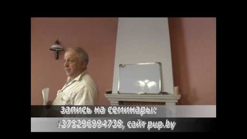 Pup.by Юрий Малин Неординарные возможности психики семинар