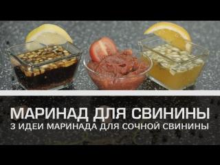 Маринад для свинины: 3 идеи маринада для сочной свинины Мужская кулинария