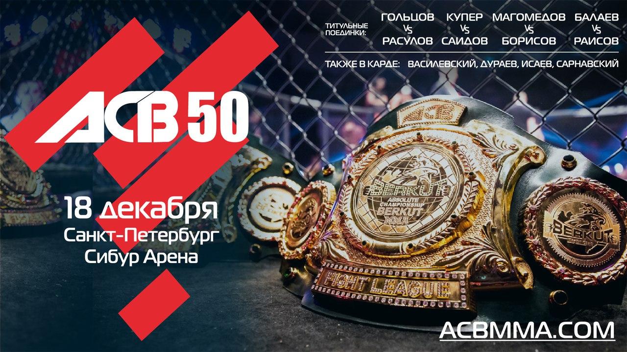 Картинки по запросу ACB 50. Денис Гольцов-Салимгерей Расулов