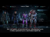Мультиплеер Mass Effect: Andromeda - детали кооператива