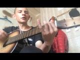 Штакет- ты моя сука но я не твой пёс под гитару (cover)