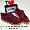 Взуття з Польщі та ЄС за низькими цінами!!!