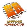 Самарский комикс-клуб