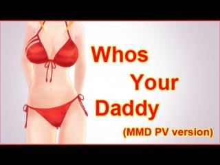Benny Benassi - Whos Your Daddy (MMD PV version) ♫ AMV Аниме-клип