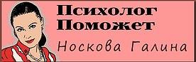 Психолог Галина Носкова