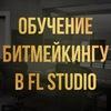 Обучение битмейкингу в FL Studio