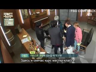 Code: Secret Room / Код: Секретная комната (1 эпизод) рус.саб