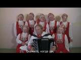 Олег Ломовой &amp Ломовые бабушки - ЗамужЗаПутина