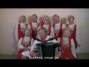Олег Ломовой & Ломовые бабушки - ЗамужЗаПутина