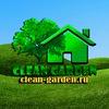 Clean-Garden- ландшафтный дизайн Казань