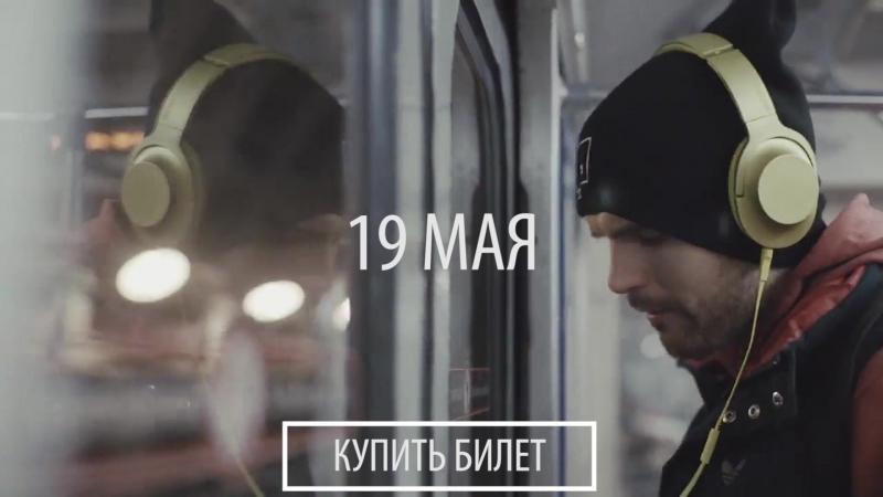 Noize MC | 19 мая Рига | Melna PIektdiena