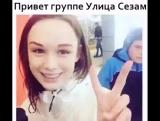 Шурыгина передаёт привет Улице Сезам